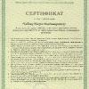 Сертификат 152-ФЗ