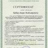 Сертификат - ФСБ России