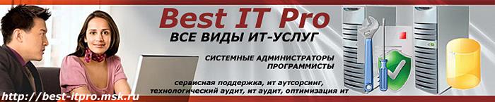 http://best-itpro.msk.ru/images/best-itpro.jpg