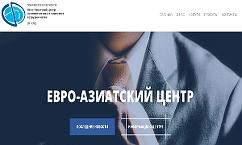 Евро-Азиатский центр экономического и правового сотрудничества