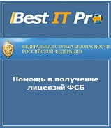 Best IT Pro - ФСБ