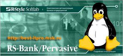 Терминал АБС RS-Bank под ОС Linux. Реализация трехзвенного терминала <b>АБС RS-Bank</b> 5.x в операционной системе Linux.