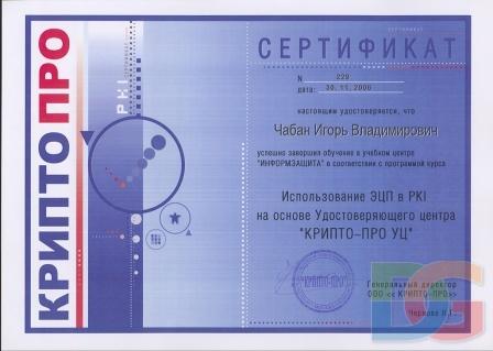Сертификат Крипто-Про