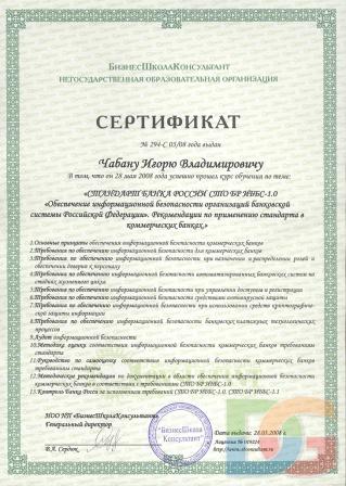 Сертификат - Стандарт Безопасности ЦБ РФ